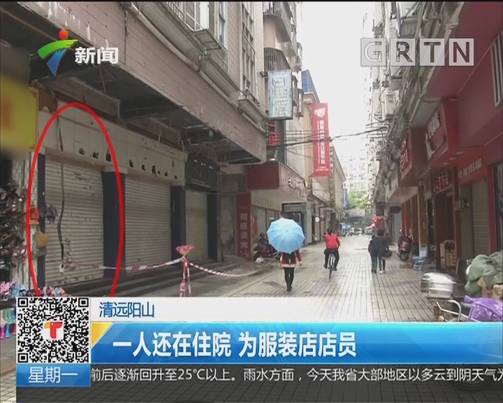 清远阳山:步行街广告牌意外跌落 砸中3人