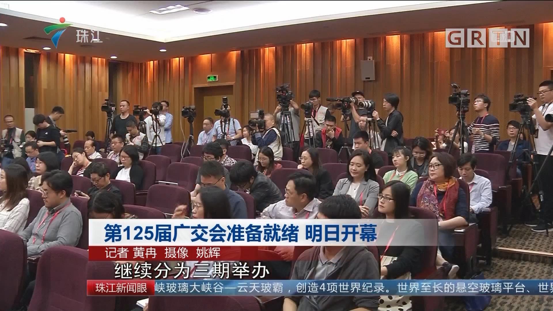 第125届广交会准备就绪 明日开幕