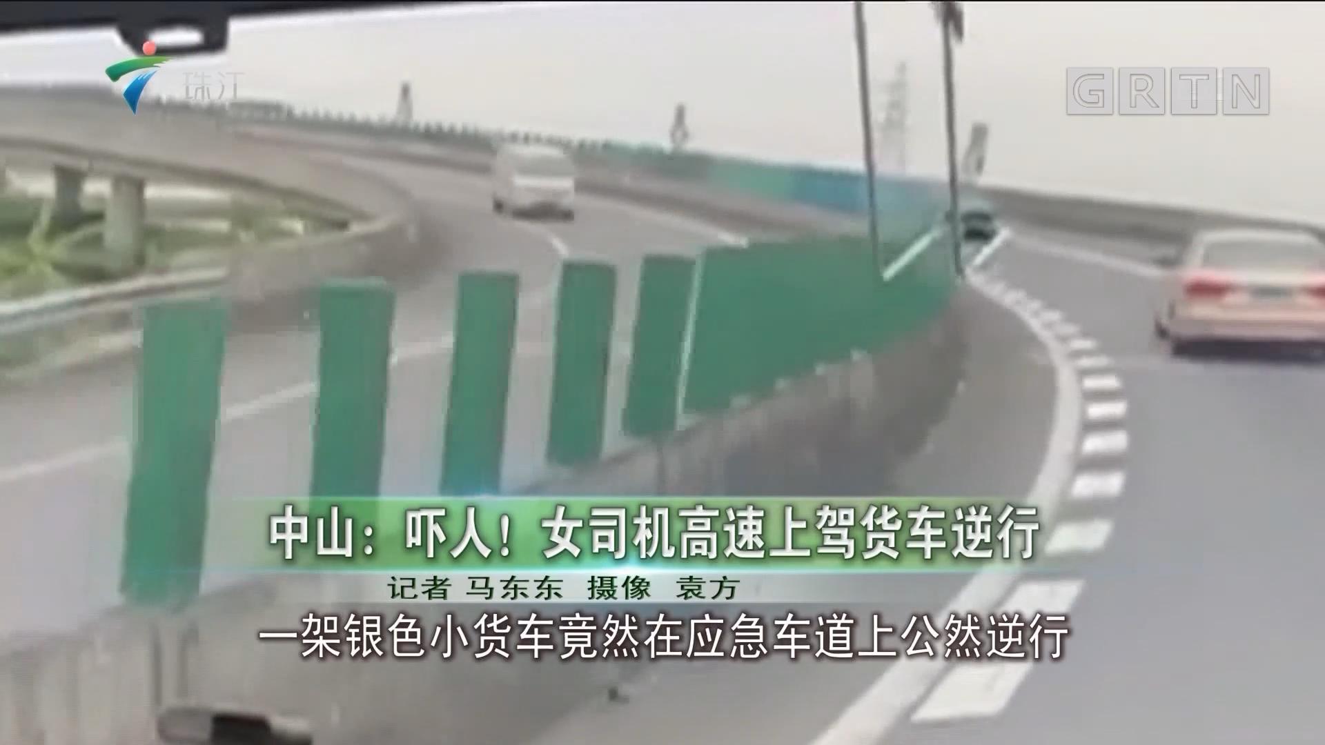 中山:吓人!女司机高速上驾货车逆行