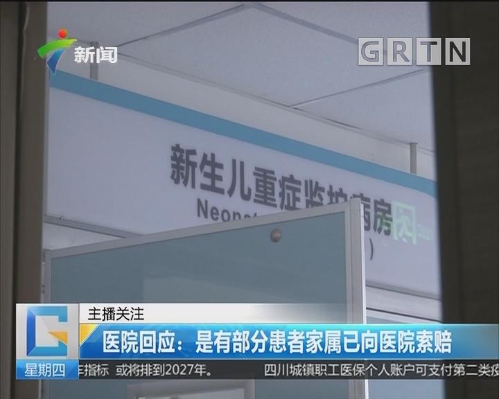 医院回应:是有部分患者家属已向医院索赔