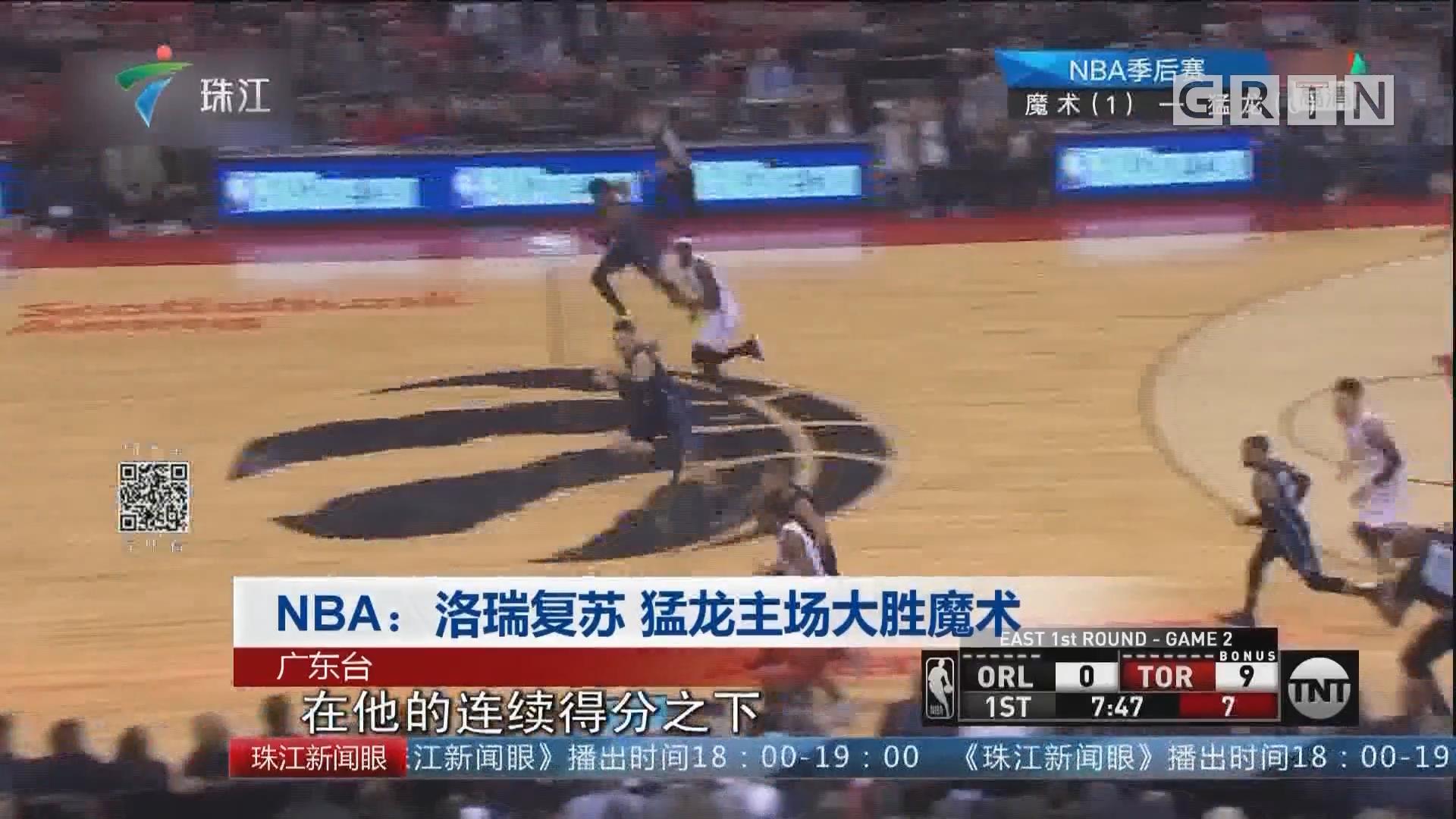 NBA:洛瑞复苏 猛龙主场大胜魔术