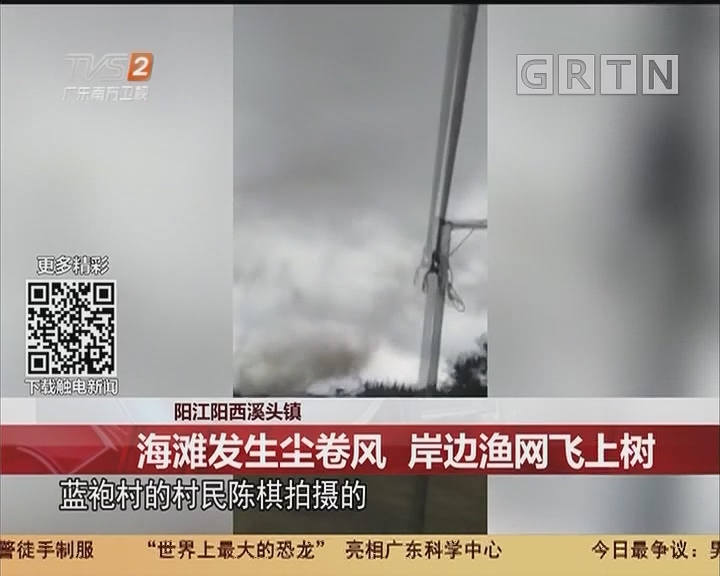 阳江阳西溪头镇:海滩发生尘卷风 岸边渔网飞上树