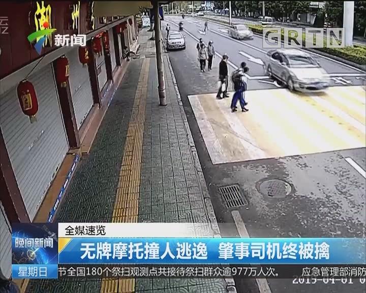 无牌摩托车撞人逃逸 肇事司机终被擒