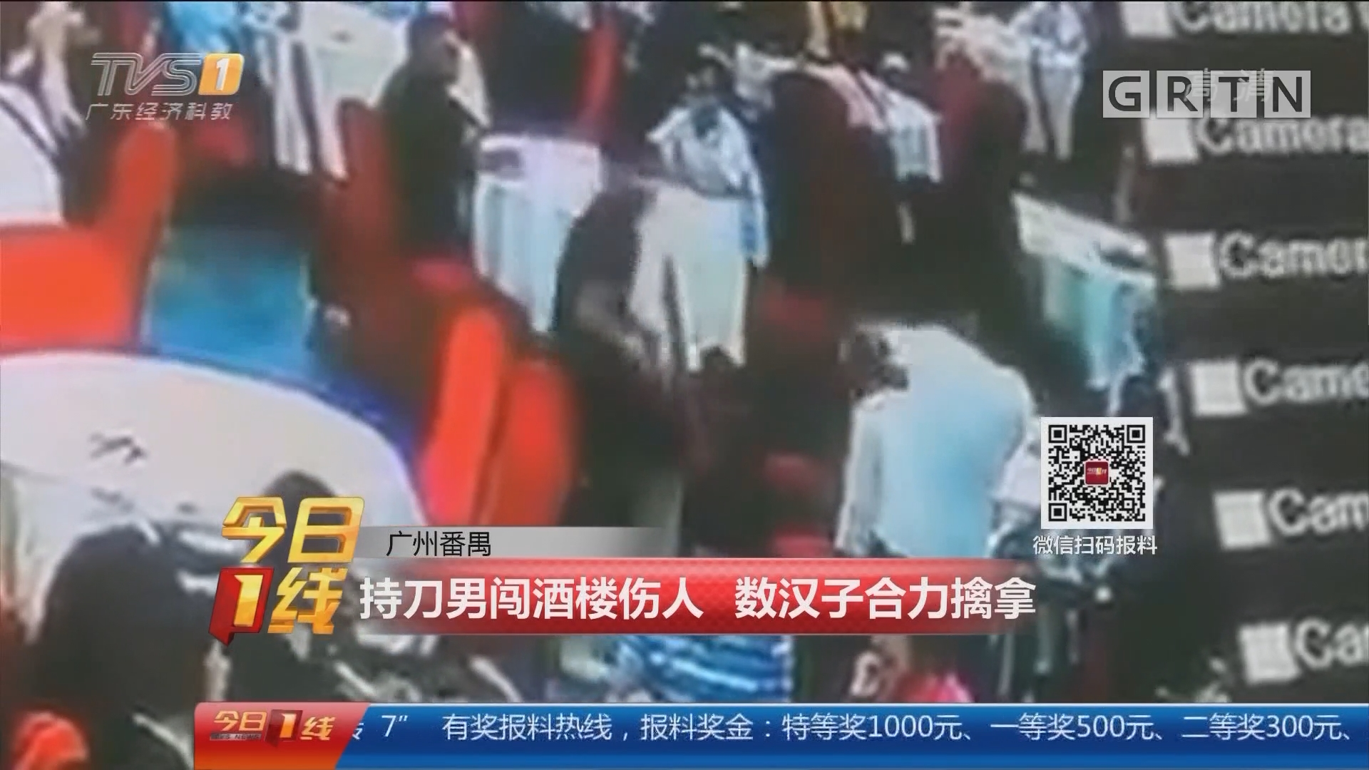 广州番禺:持刀男闯酒楼伤人 数汉子合力擒拿