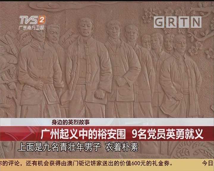身边的英烈故事:广州起义中的裕安围 9名党员英勇就义