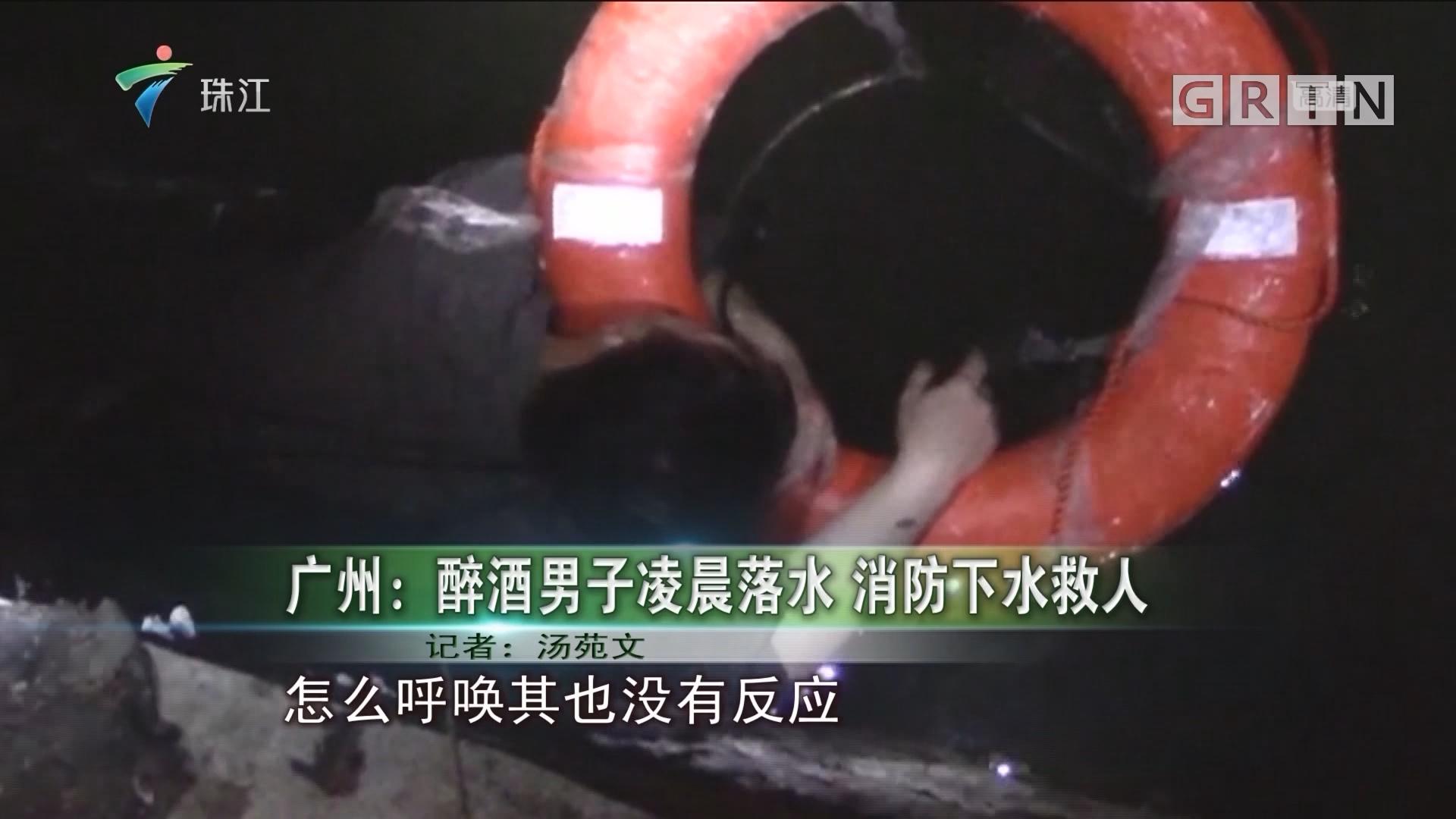 广州:醉酒男子凌晨落水 消防下水救人