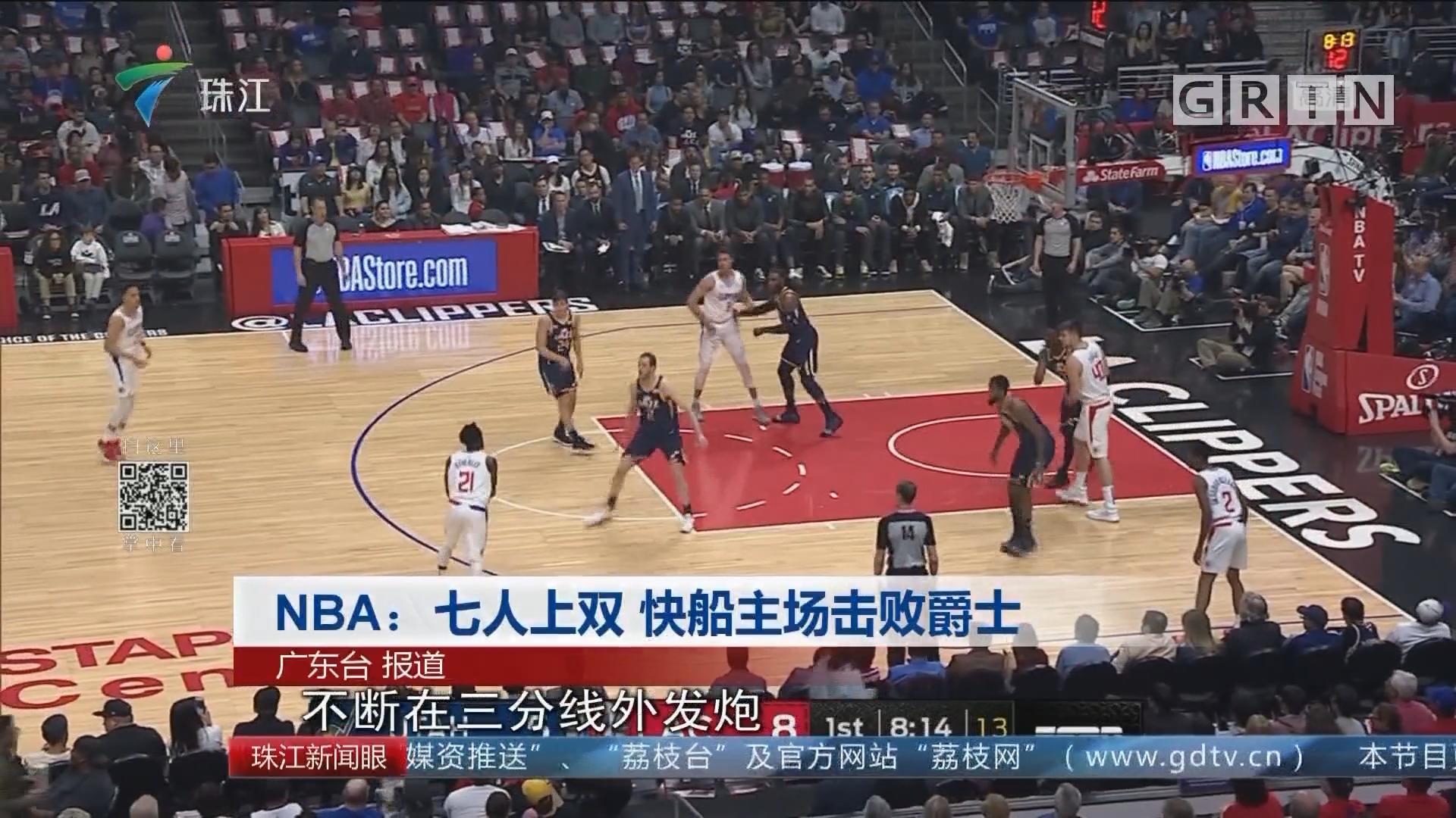 NBA:七人上双 快船主场击败爵士