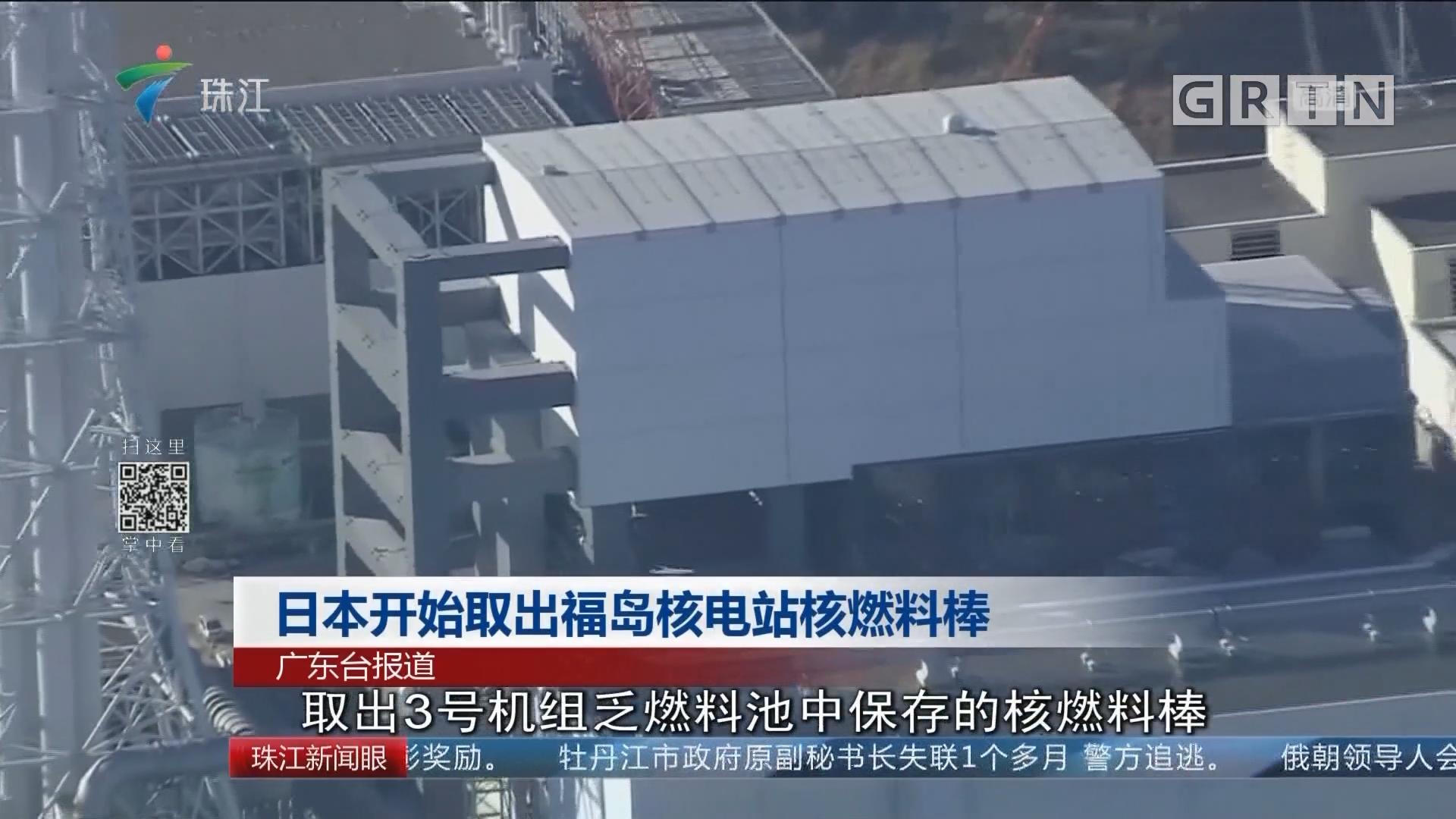 日本开始取出福岛核电站核燃料棒