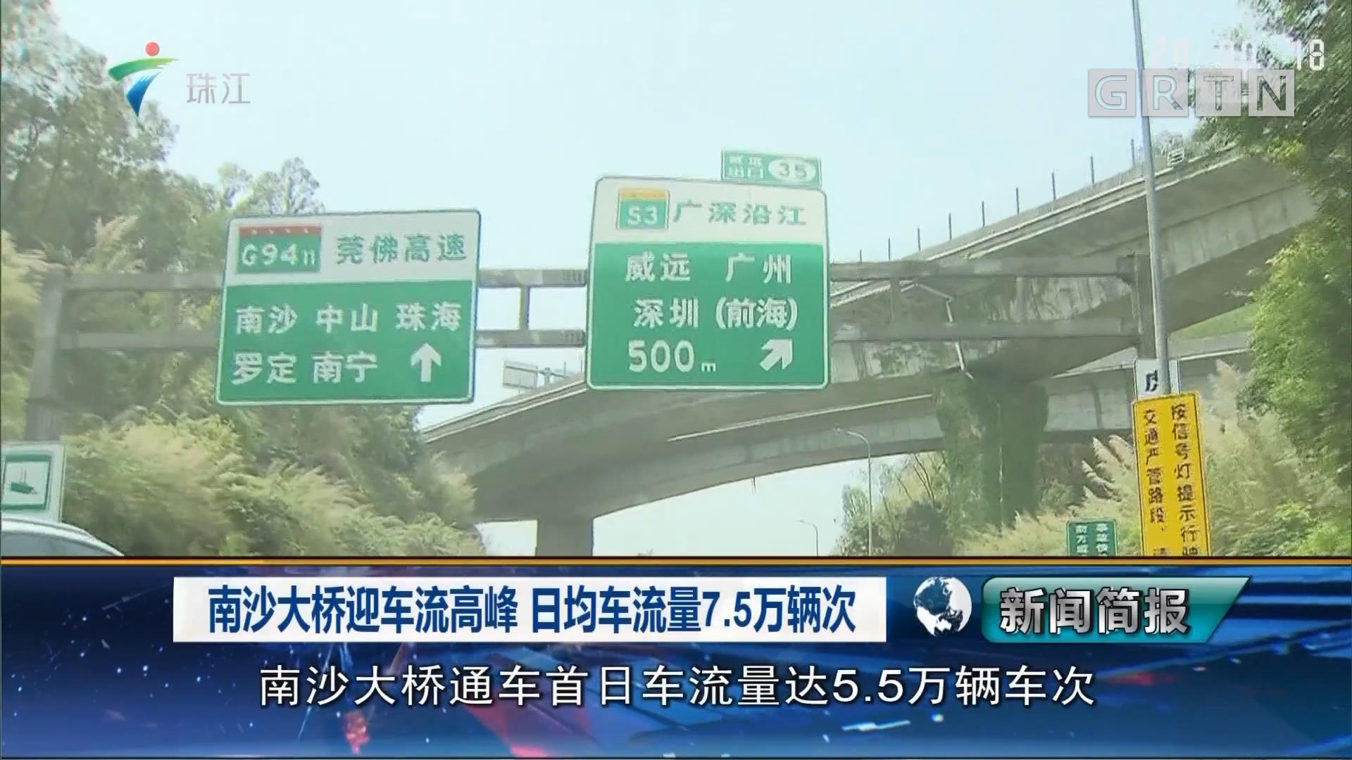 南沙大桥迎车流高峰 日均车流量7.5万辆次