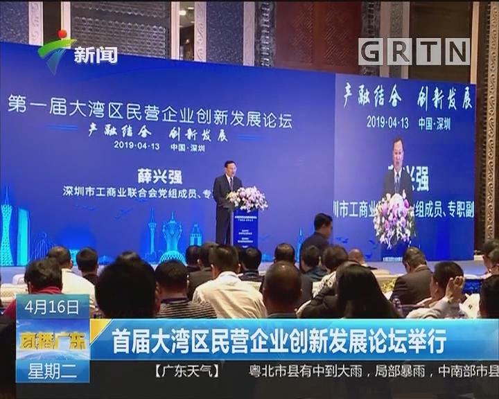 首届大湾区民营企业创新发展论坛举行