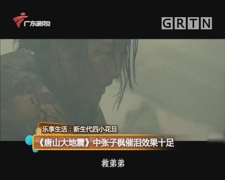 《唐山大地震》中张子枫催泪效果十足
