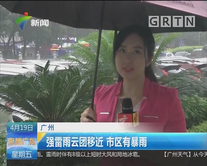 广州:强雷雨云团移近 市区有暴雨