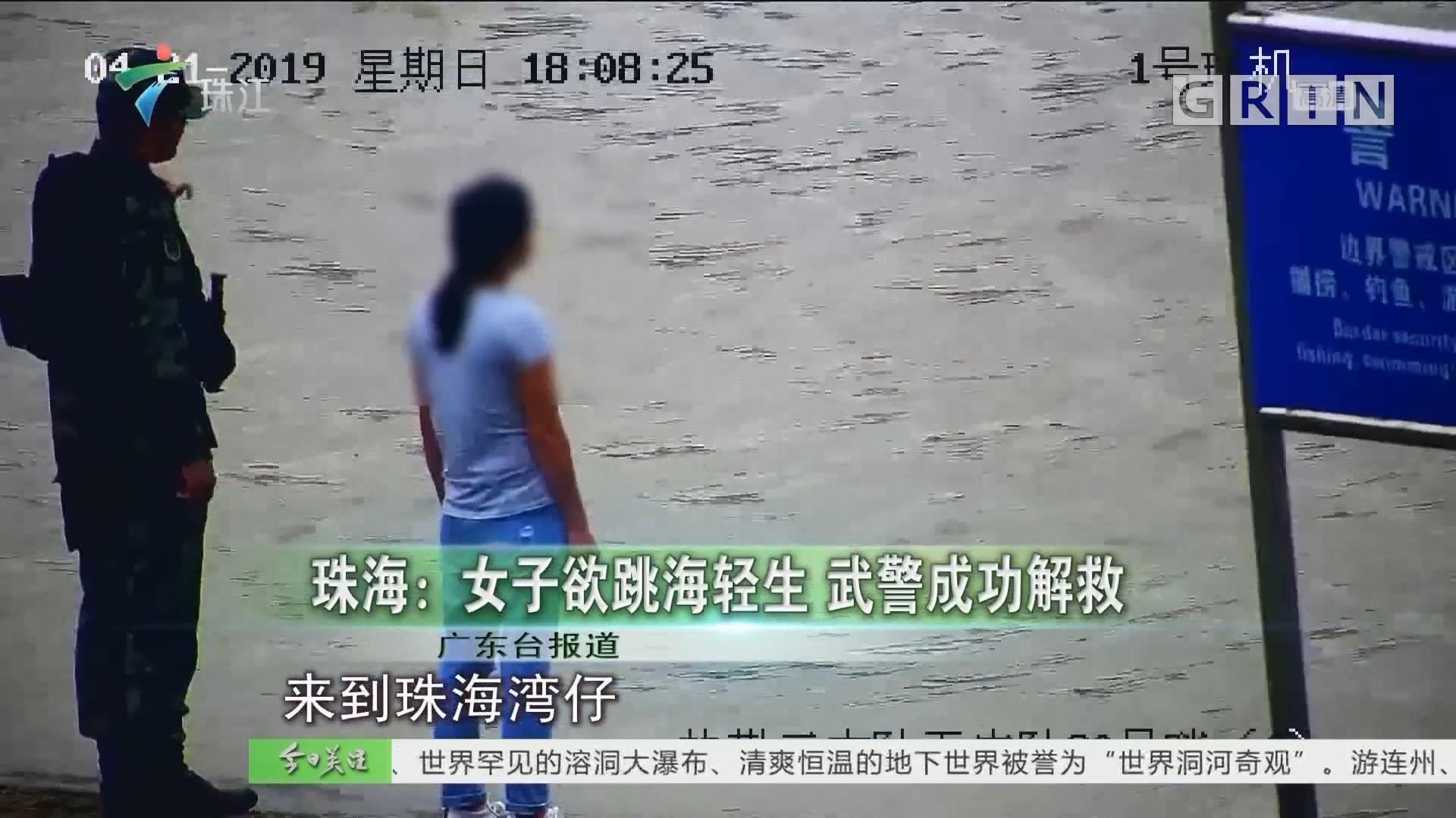 珠海:女子欲跳海轻生 武警成功解救