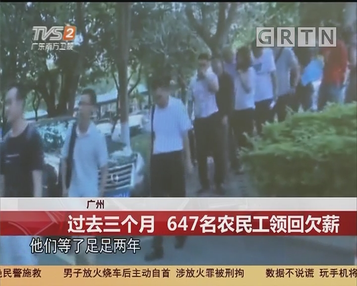广州:过去三个月 647名农民工领回欠薪