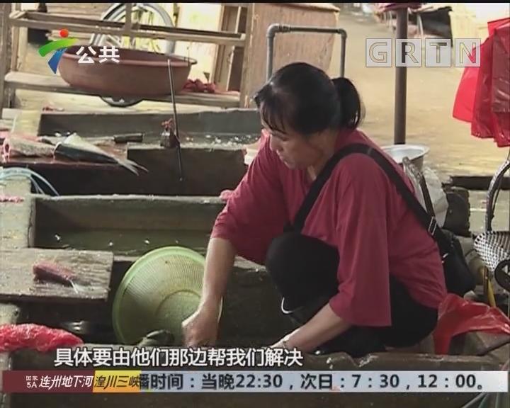 韶关:市场鱼档被停水多日 档主意见大