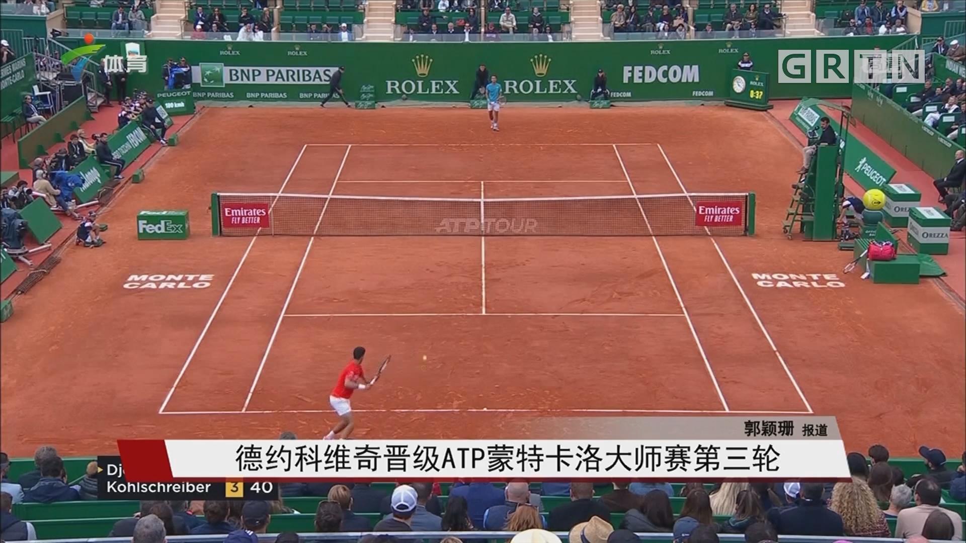 德约科维奇晋级ATP蒙特卡洛大师赛第三轮