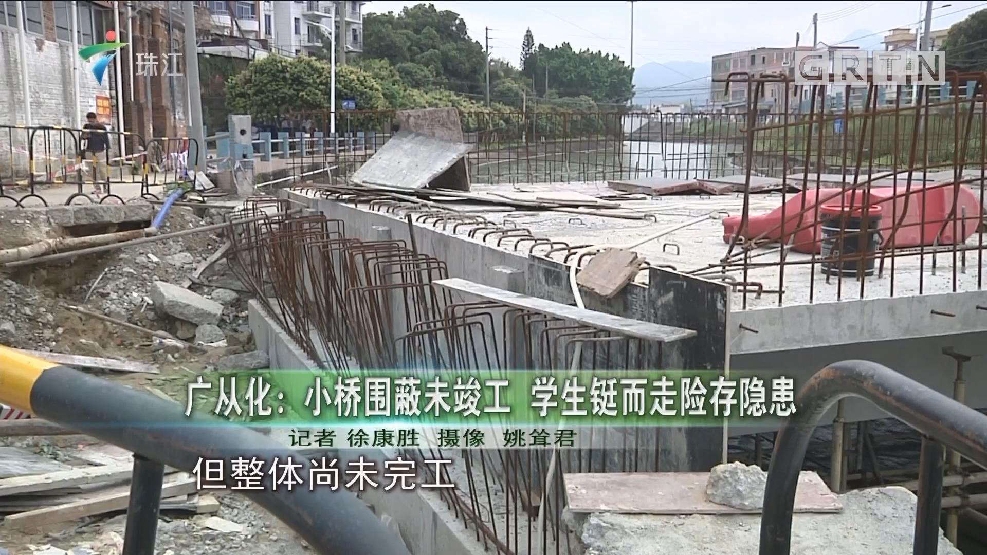 广从化:小桥围蔽未竣工 学生铤而走险存隐患