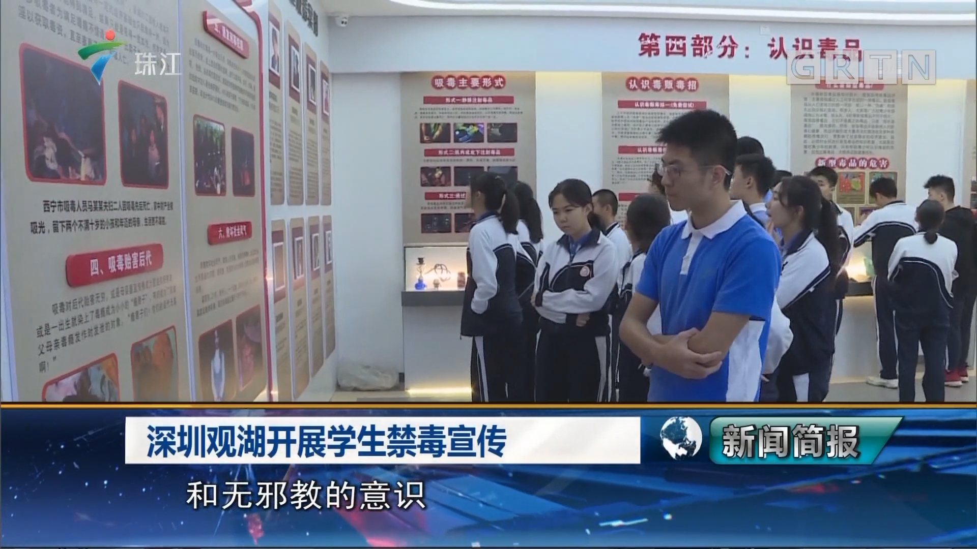 深圳观湖开展学生禁毒宣传