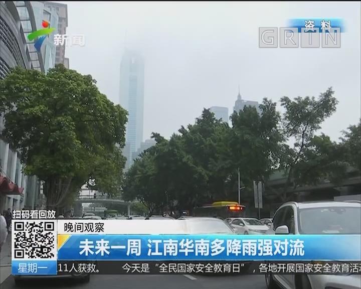 未来一周 江南华南多降雨强对流