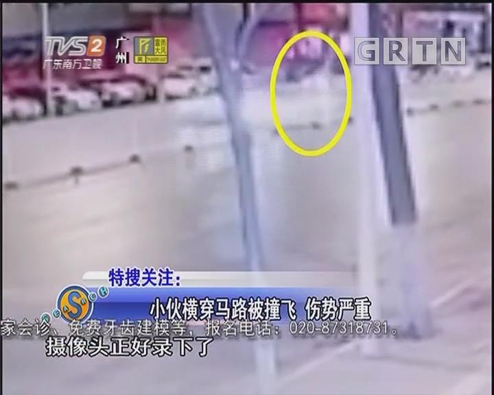 小伙横穿马路被撞飞 伤势严重