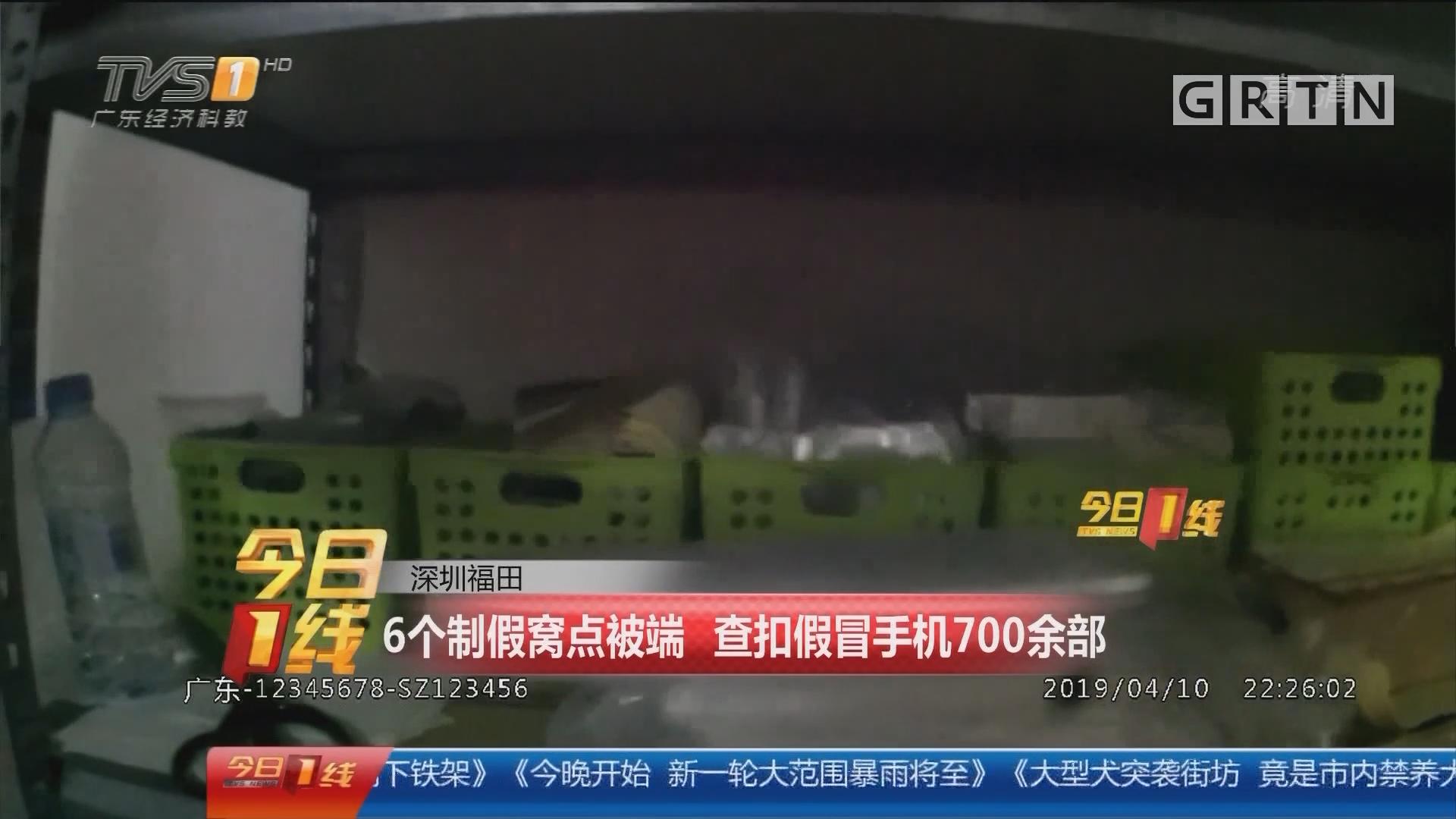 深圳福田:6个制假窝点被端 查扣假冒手机700余部