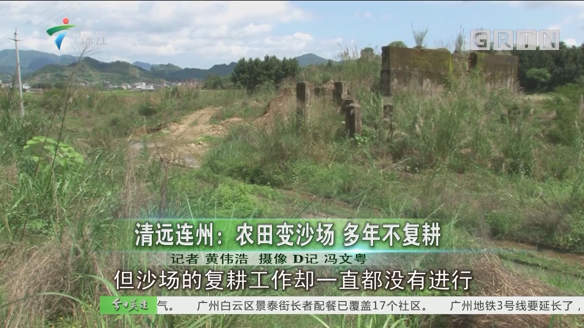 清远连州:农田变沙场 多年不复耕