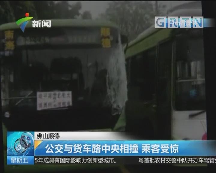 佛山顺德:公交与货车路中央相撞 乘客受惊