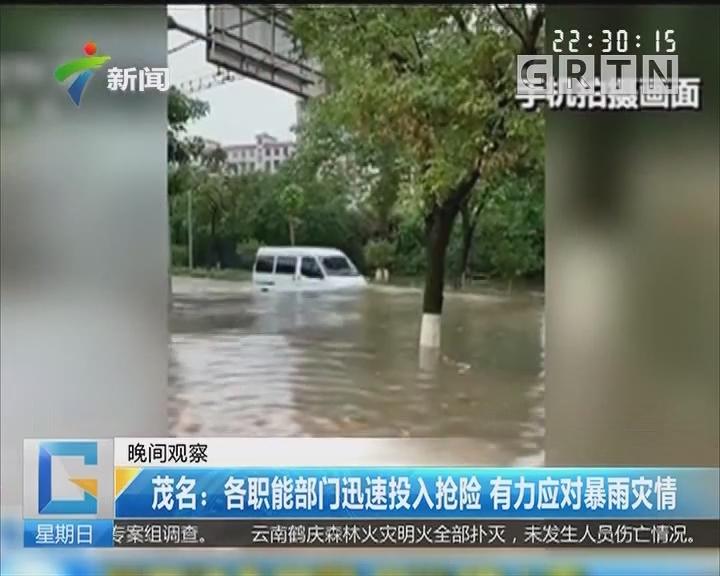 茂名:各职能部门迅速投入抢险 有力应对暴雨灾情