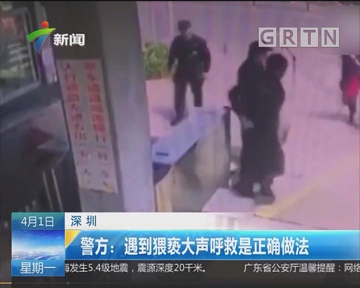 深圳:女子白天遭袭胸 反手就是一巴掌