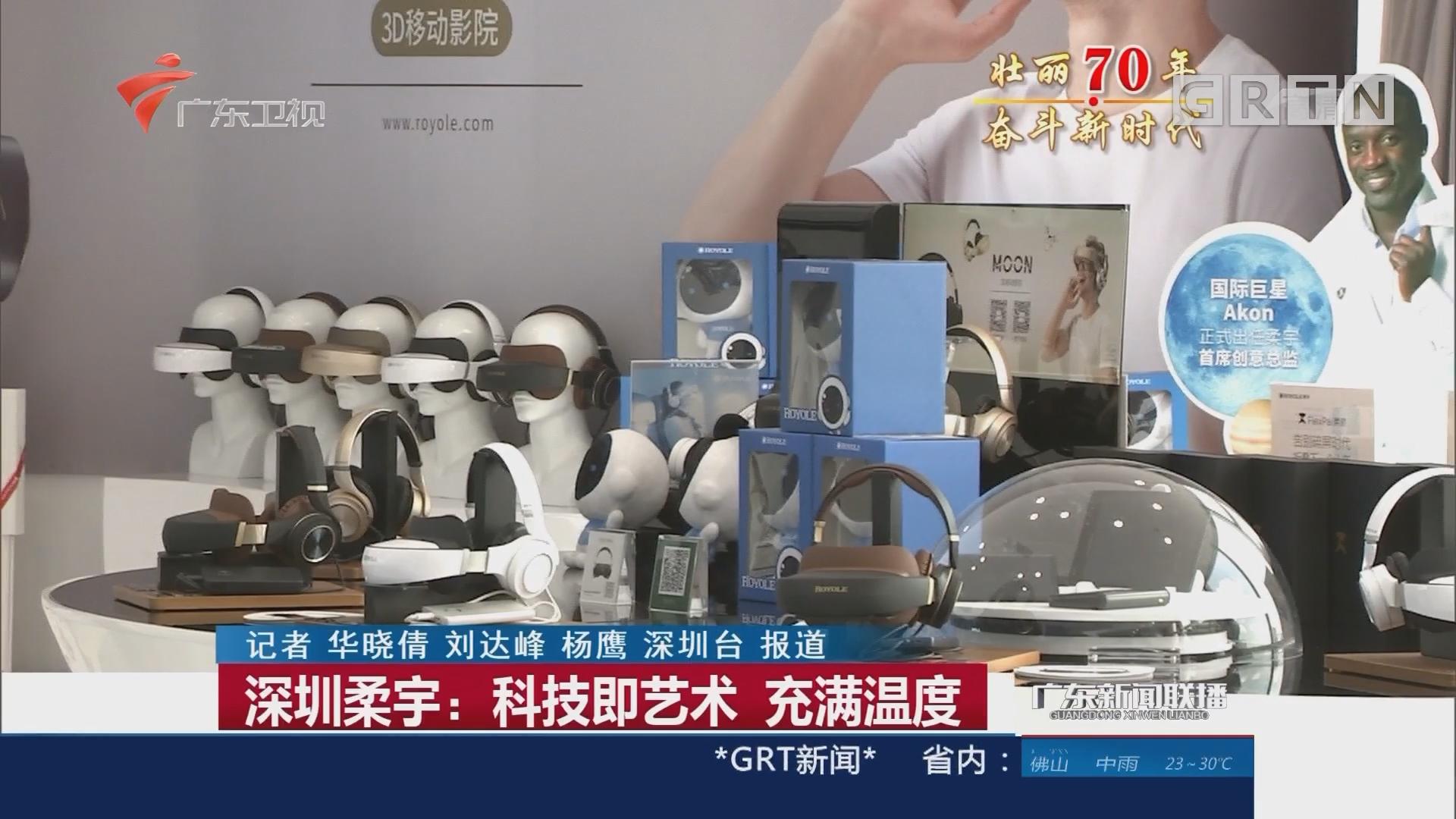 深圳柔宇:科技即艺术 充满温度