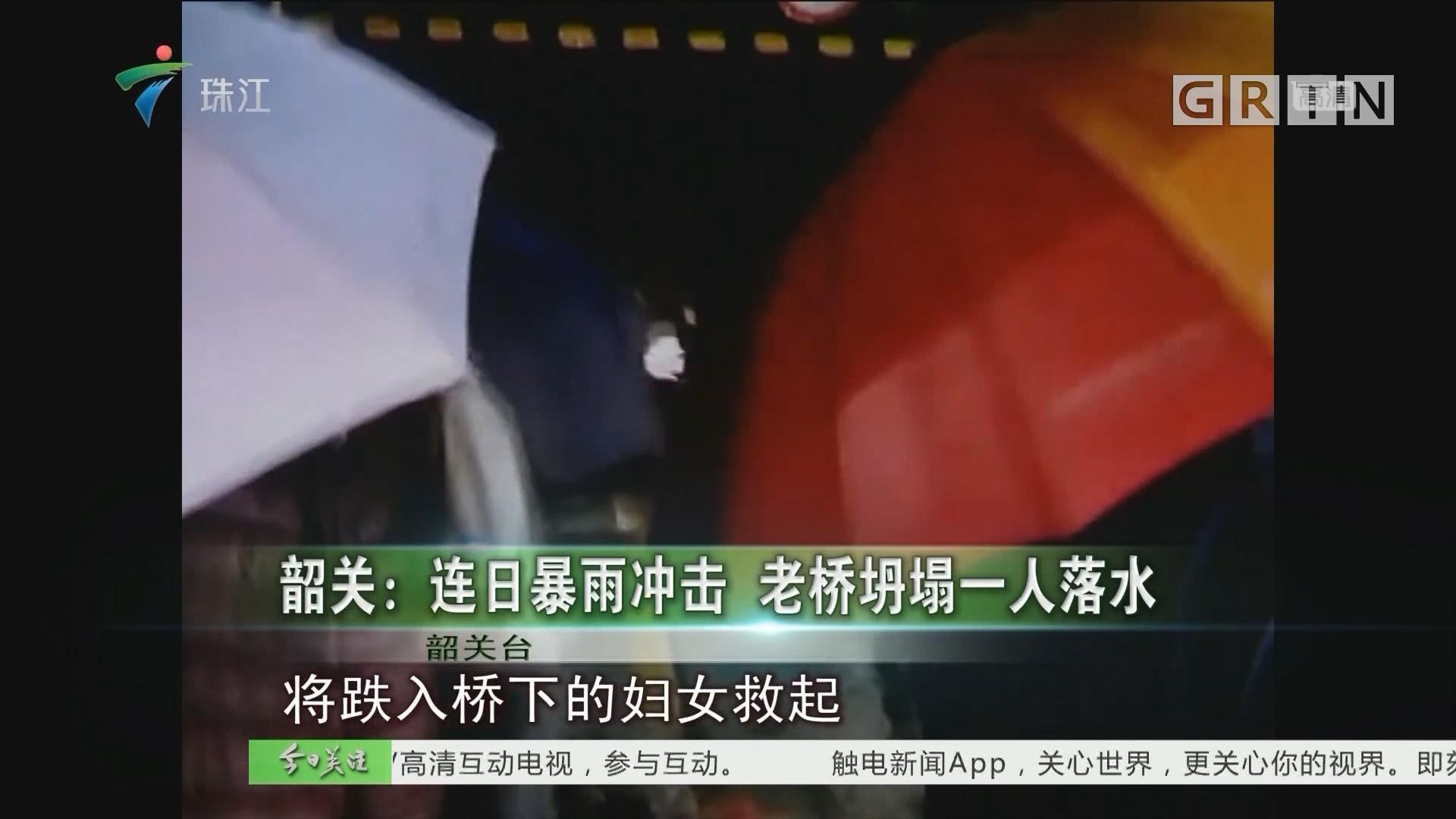 韶关:连日暴雨冲击 老桥坍塌一人落水