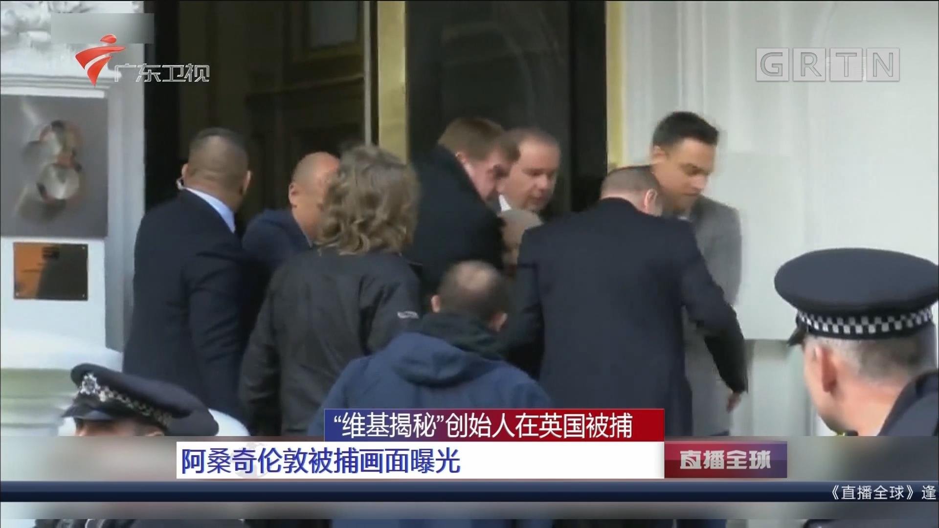 """""""维基揭秘""""创始人在英国被捕:阿桑奇伦敦被捕画面曝光"""