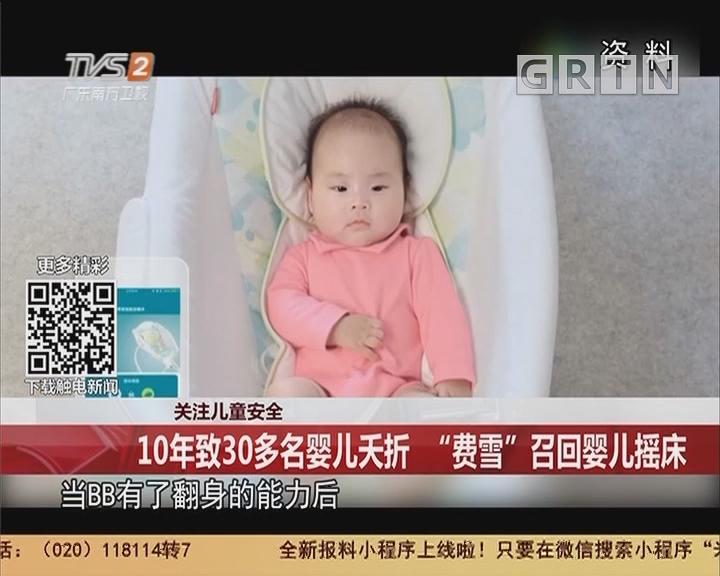 """关注儿童安全:10年致30多名婴儿夭折 """"费雪""""召回婴儿摇床"""