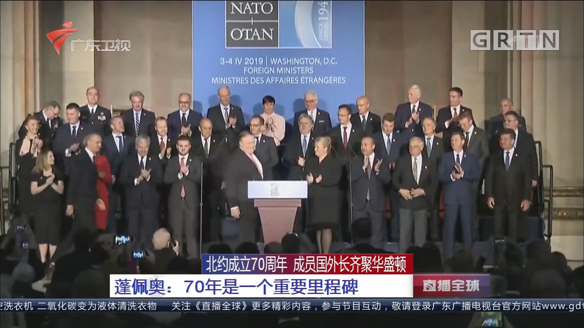 北约成立70周年 成员国外长齐聚华盛顿 蓬佩奥:70年是一个重要里程碑