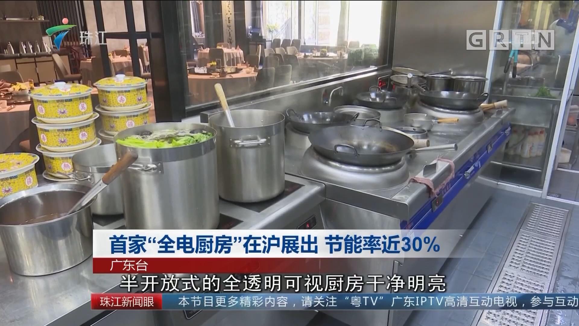 """首家""""全电厨房""""在沪展出 节能率近30%"""