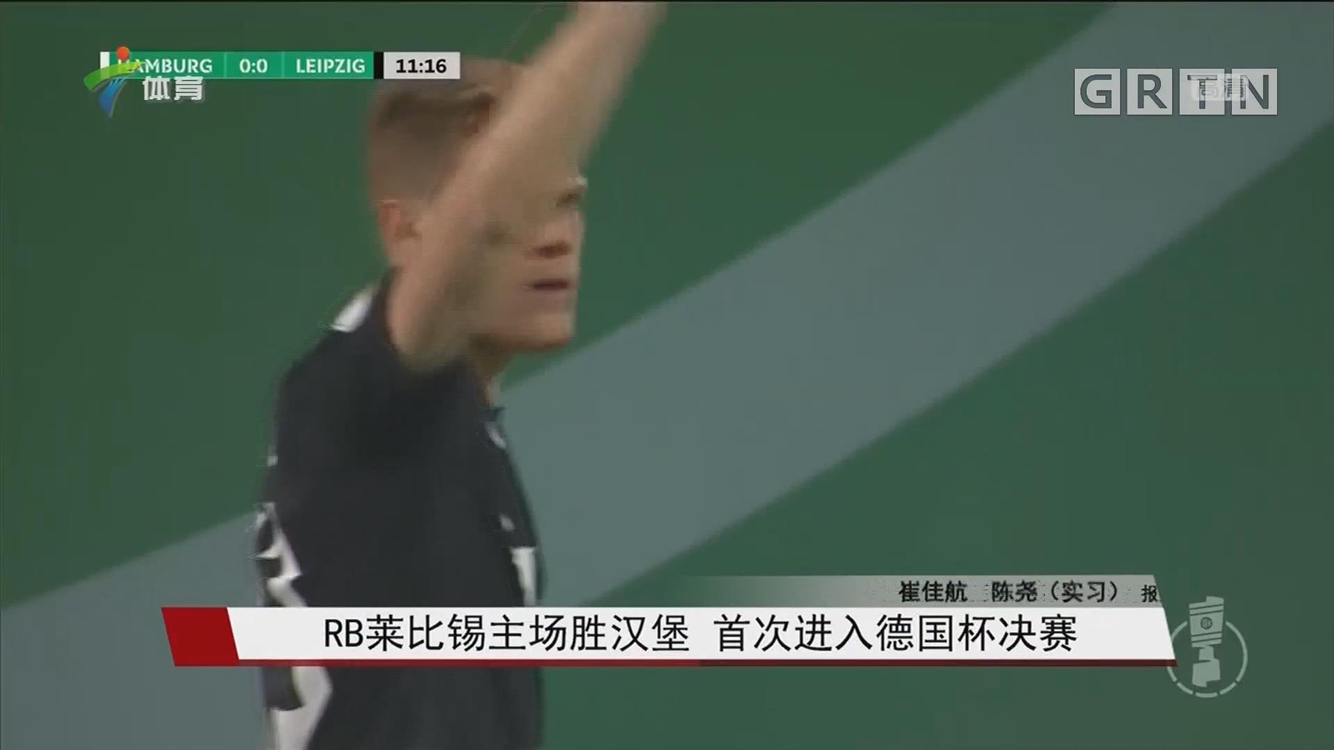 RB莱比锡主场胜汉堡 首次进入德国杯决赛
