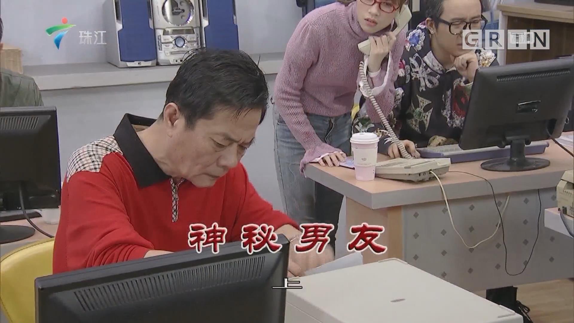 [HD][2019-04-06]外来媳妇本地郎:神秘男友(上)