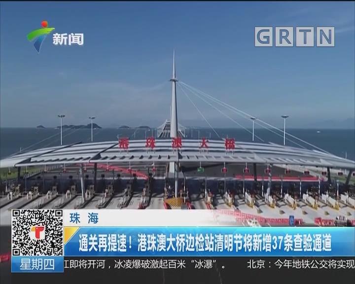 珠海:通过再提速!港珠澳大桥边检站清明节将新增37条查验通道
