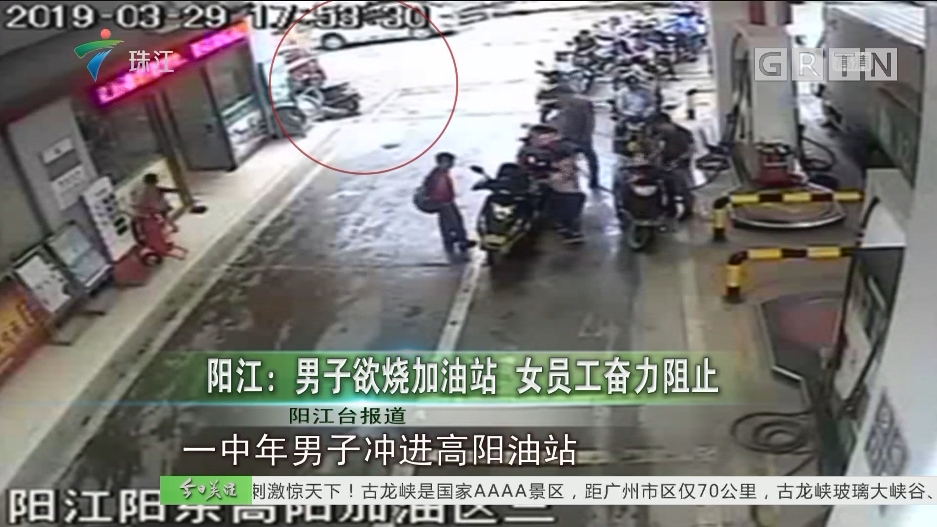 阳江:男子欲烧加油站 女员工奋力阻止