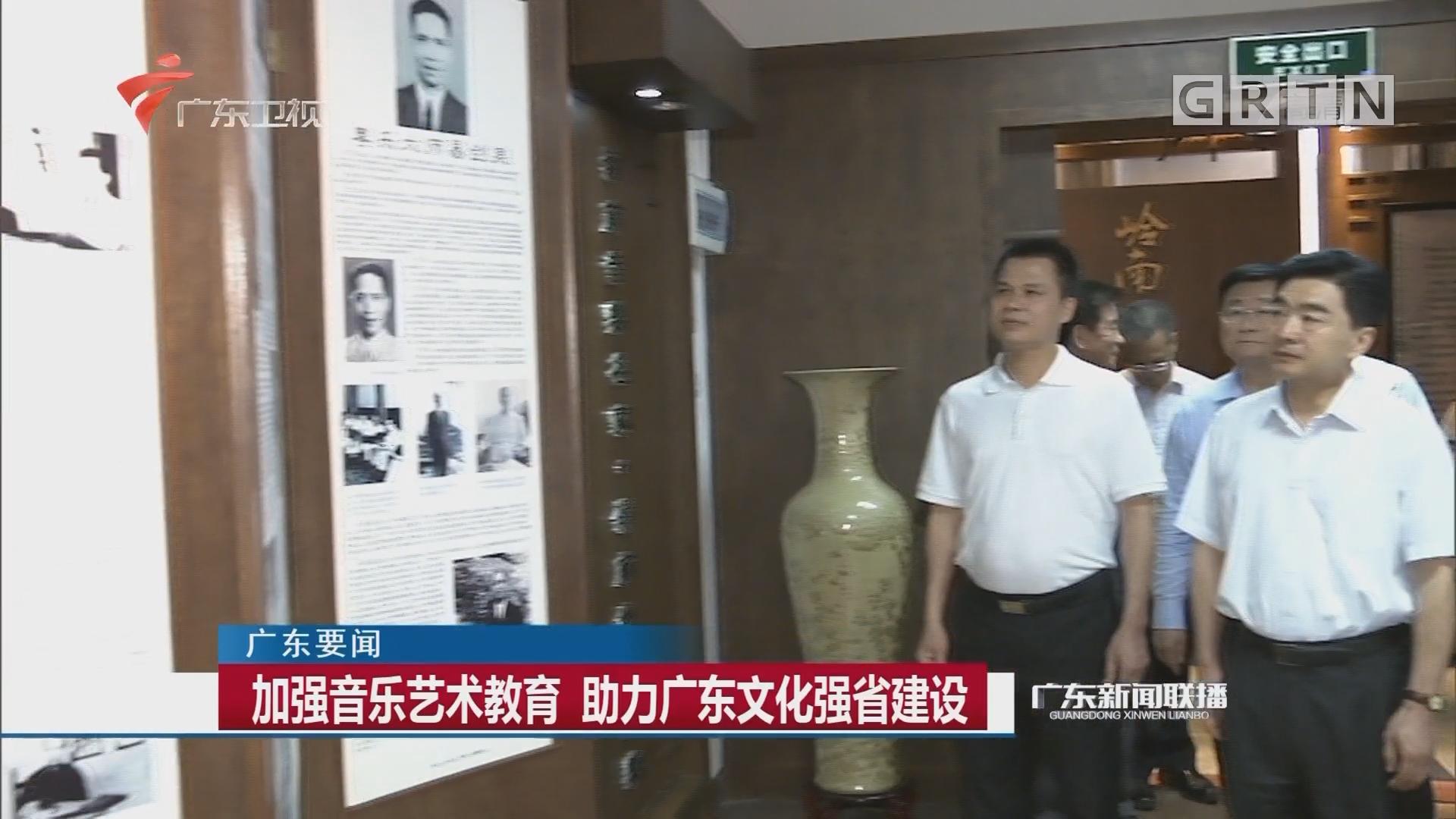 加强音乐艺术教育 助力广东文化强省建设