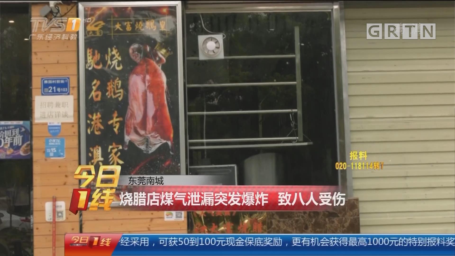 东莞南城:烧腊店煤气泄漏突发爆炸 致八人受伤