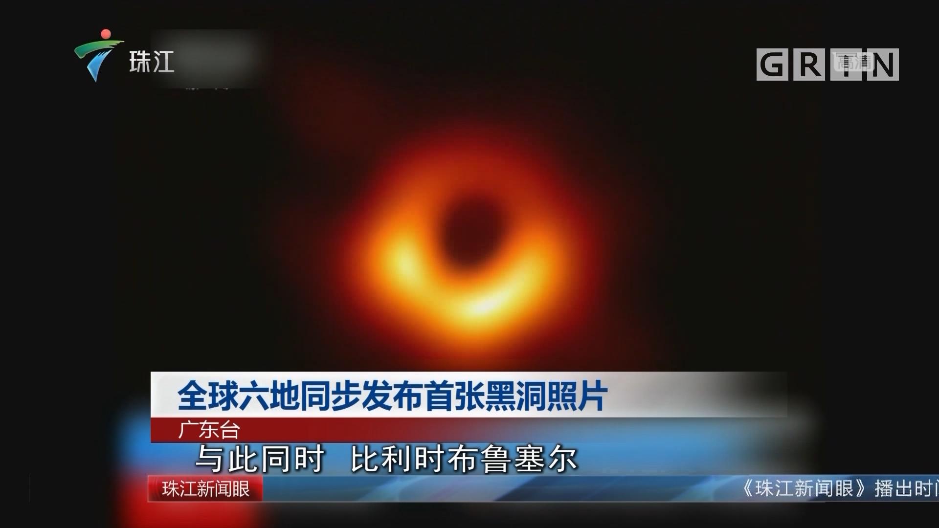 全球六地同步发布首张黑洞照片