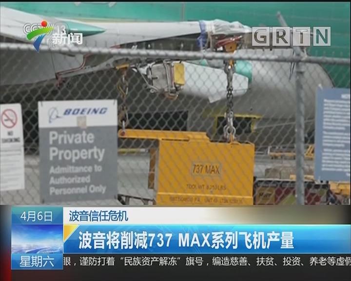 波音信任危机:波音将削减737 MAX系列飞机产量