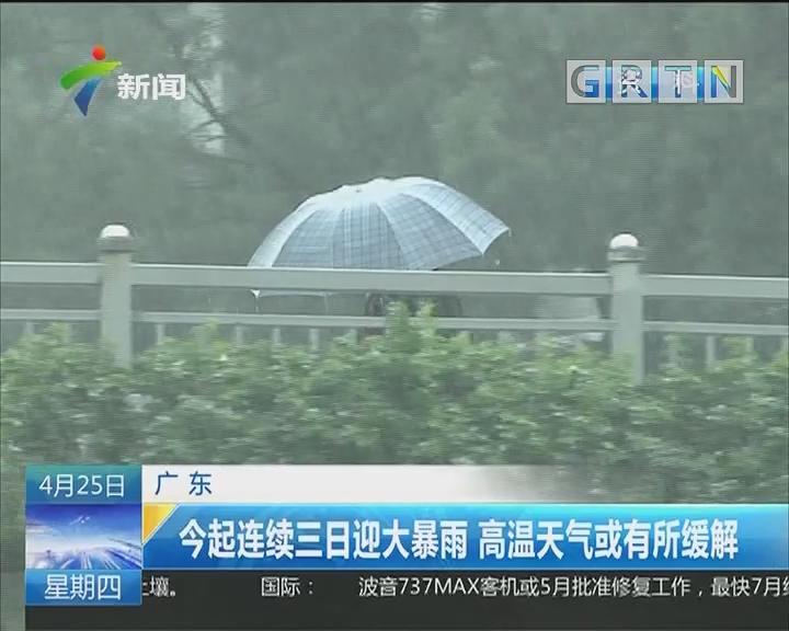 广东:今起连续三日迎大暴雨 高温天气或有所缓解