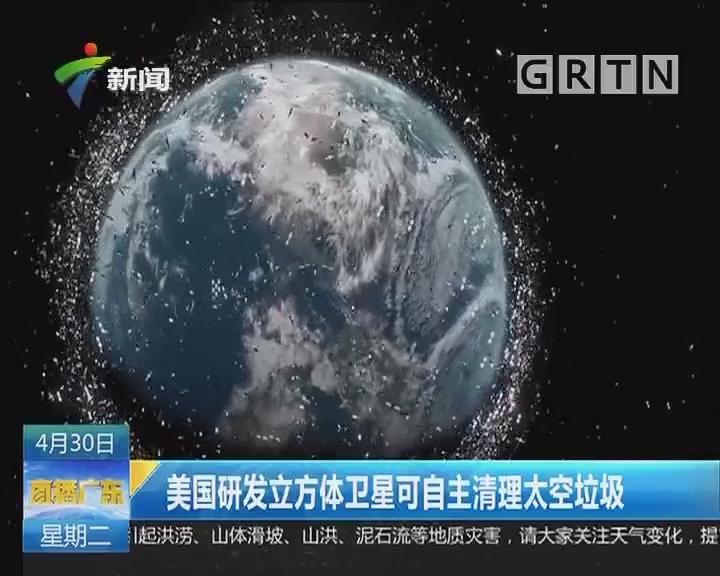 美国研发立方体卫星可自主清理太空垃圾