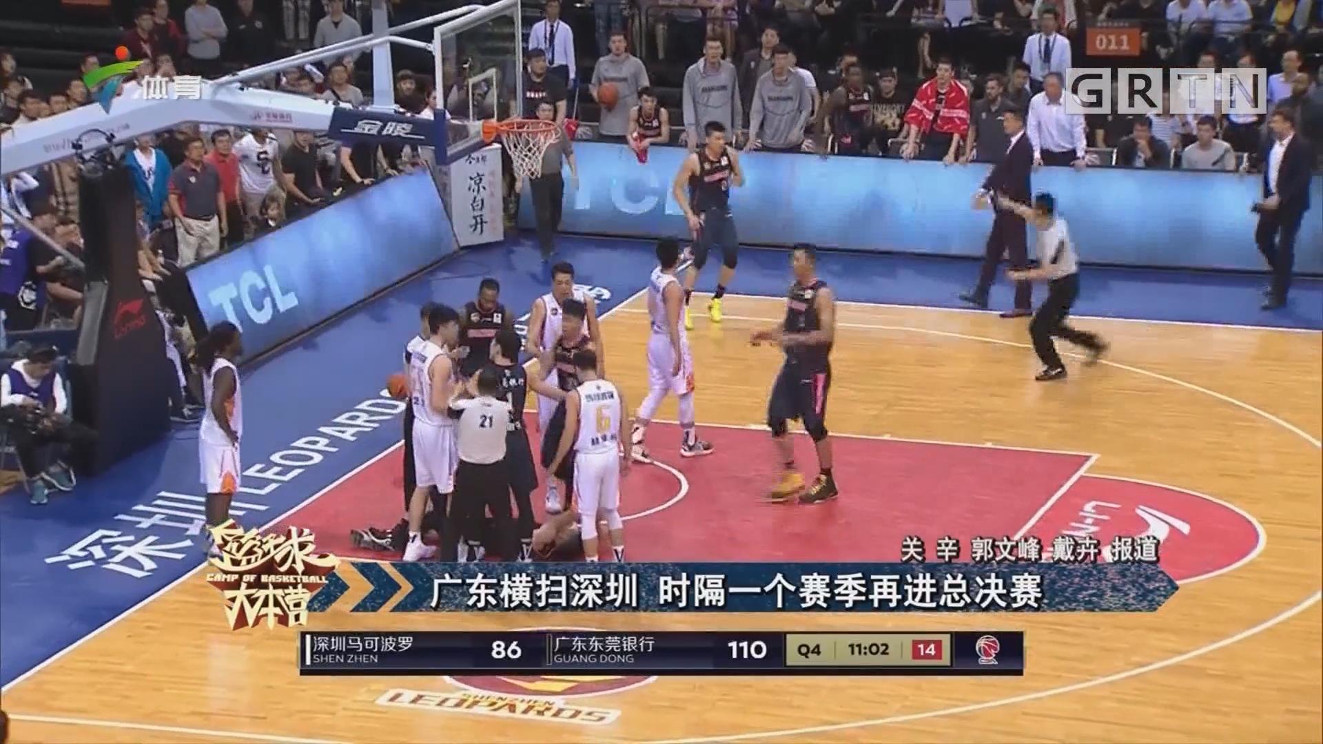 广东横扫深圳 时隔一个赛季再进总决赛