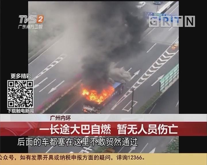 广州内环:一长途大巴自燃 暂无人员伤亡