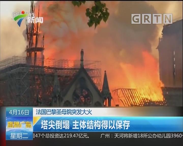 法国巴黎圣母院突发大火:塔尖倒塌 主体结构得以保存