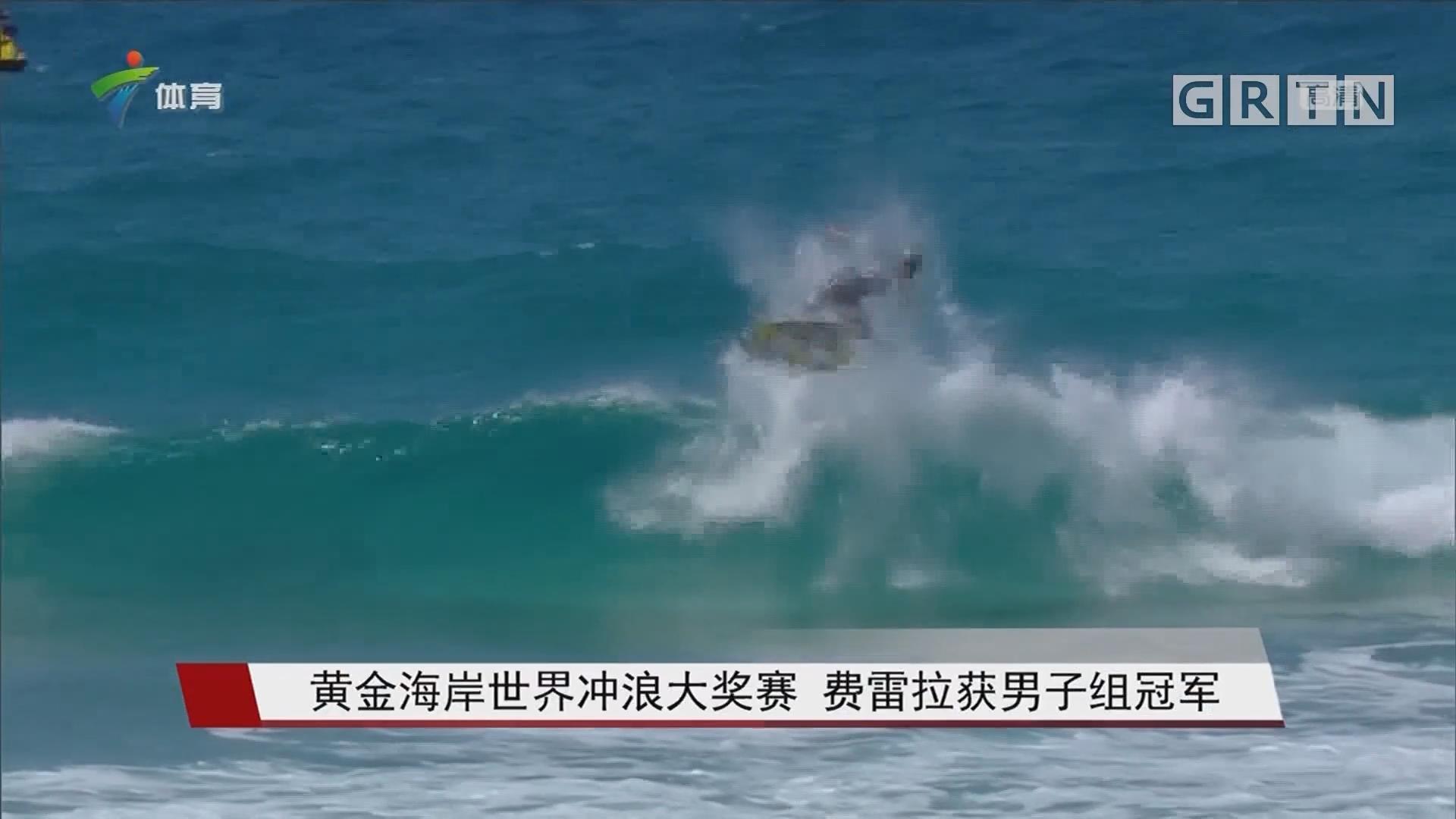 黄金海岸世界冲浪大奖赛 费雷拉获男子组冠军