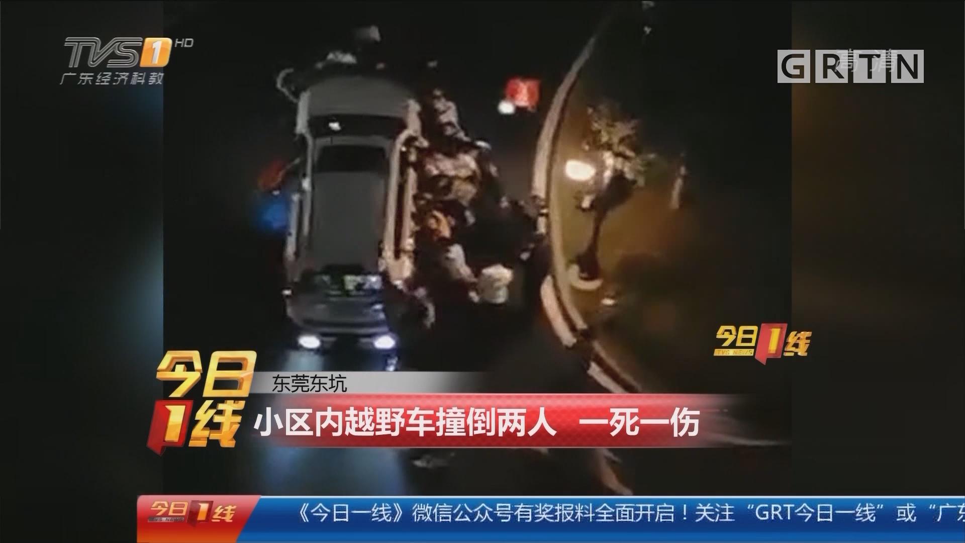 东莞东坑:小区内越野车撞倒两人 一死一伤